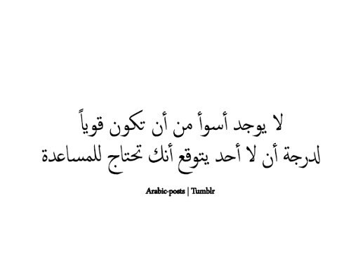 The World's newest photos of arabicquotes and quotes