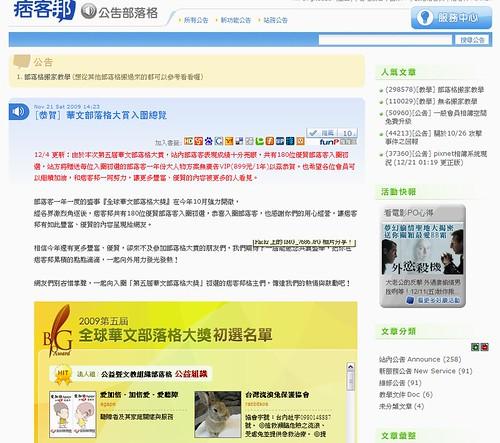 2009-12-12_081406.jpg