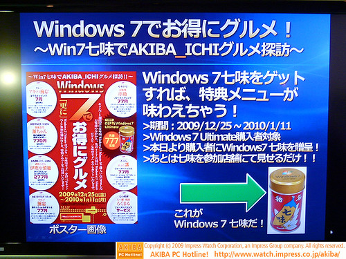 Microsoft Win7 Ultimate Event