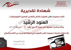 شكرا عكس .. (ANOODONNA) Tags: 9 2009 عكس صورة عام مجموعة alrasheed شهادة تقدير الاسبوع alanood العنود الرشيد الضوئية anoodonna