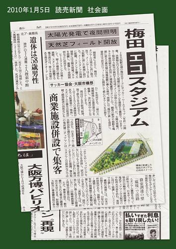 memo:読売新聞 2010年1月5日 梅田エコスタジアム