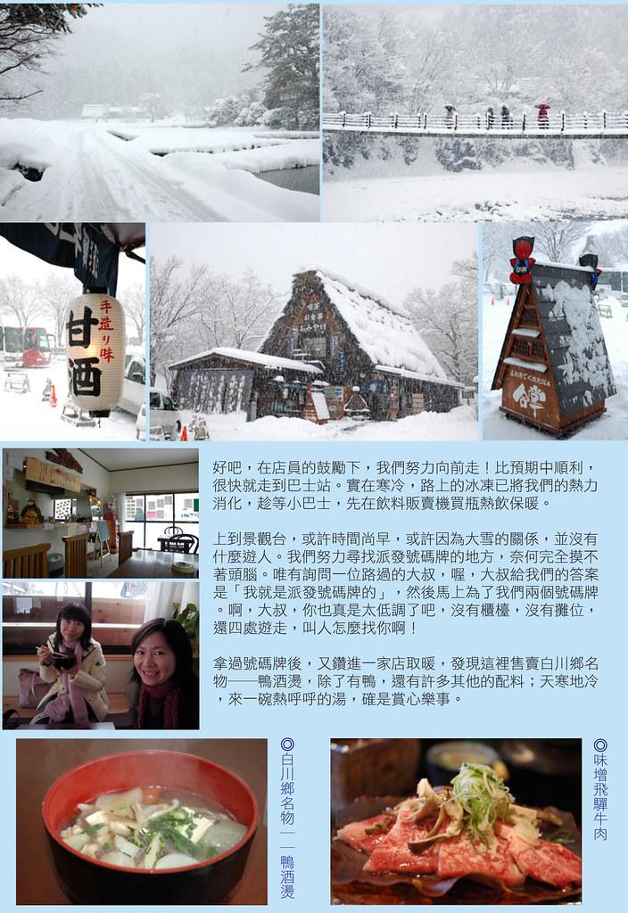 大雪紛飛的白川鄉_02