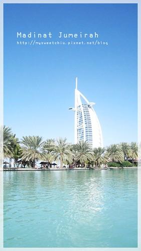 Dubai Madinat Jumeirah 杜拜運河飯店
