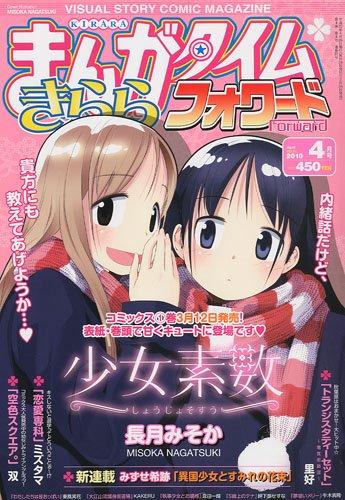Manga Time Kirara 4