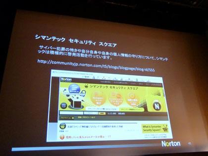 ノートン 360 4.0 セキュリティの必要性