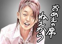 末永遥 画像57