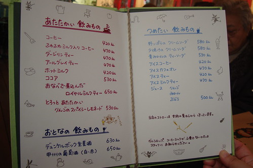 Ghibli Museum cafe menu