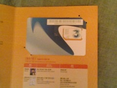 3G international roaming rechargable card