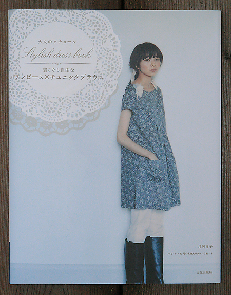 ADULT COUTURE STYLISH DRESS BOOK - Japanese Craft Book