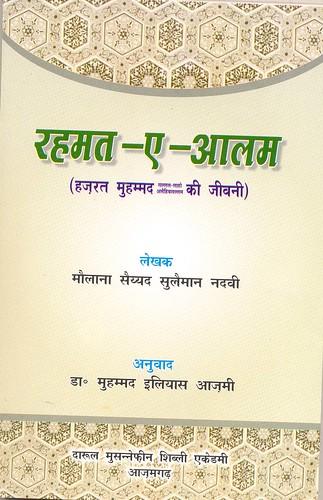 Rahmat-e-Alam__Hindi_
