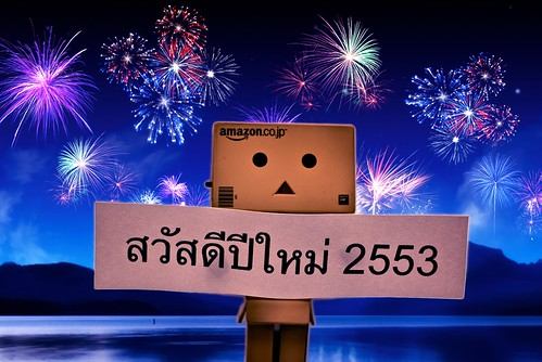 danbo wishes everyone a happy thai new year 2553
