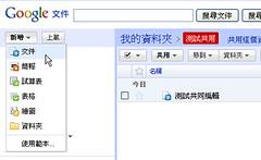 googledocs-03 (by 異塵行者)
