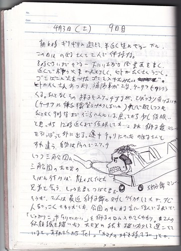 komadori-04-03-1.jpg