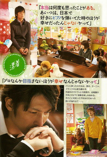 Nodame 2nd GuideBook P.12