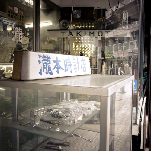 Takimoto Watch Shop