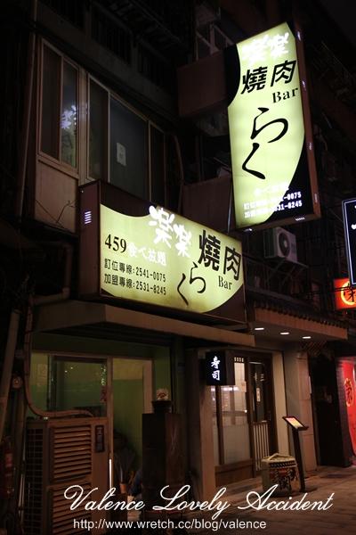 樂樂燒肉02