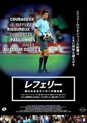 映画『レフェリー 知られざるサッカーの舞台裏』 チラシ