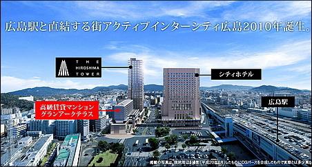 アクティブインターシティ広島 ホテル ( 広島シェラトンホテル )、広島駅前(北口)に誕生!