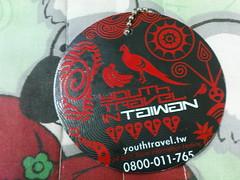 青年旅遊卡