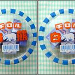 DSCF1974 白熊チロルチョコ (parallel 3D) thumbnail