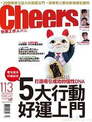 Cheers 快樂工作人 3月號 第114期 – 快紅時代自我經營術
