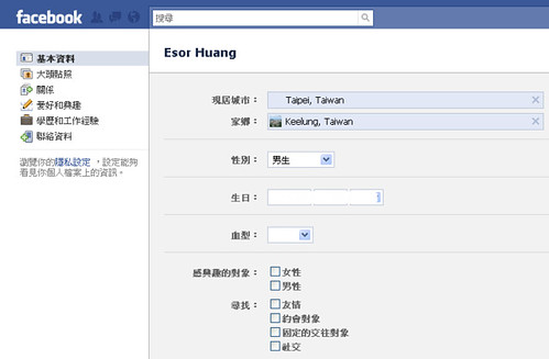 facebooknewprivacy-13 (by 異塵行者)