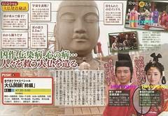 0403 NHK 大仏開眼「前編」