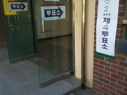 이런 어떤 사람이 놓고 나간 투표용지를 선거관리원에게 전달을 하는 바람에 인증도장 찍는 것을 깜박했다..ㅡㅡ 그래서 일단 투표소 사진으로 인증!