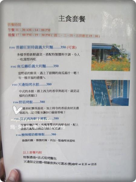 烏來天邊的家13-2010.05.16