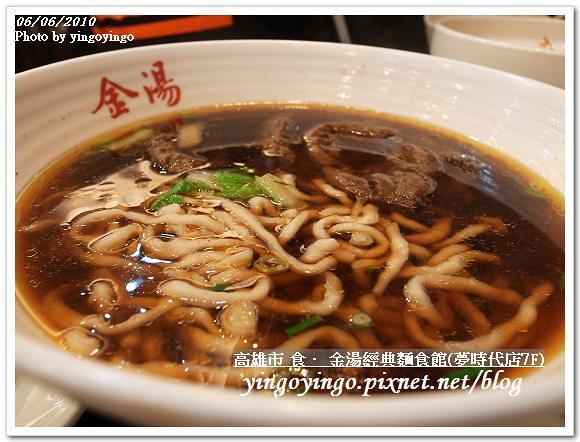 食金湯經典麵食館R0012877