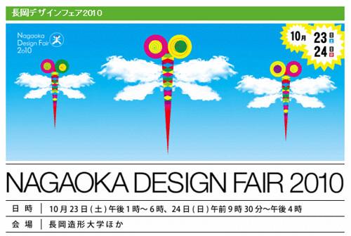 長岡デザインフェア2010