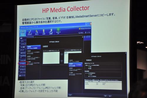 MediaSmart Server EX490_020