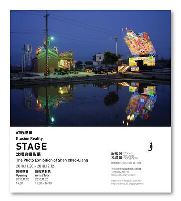 【海馬迴光畫館】STAGE-沈昭良攝影展 2010/11/20~12/12