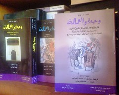 Oudjda et l'Amalat L. Voinot وجدة والعمالة