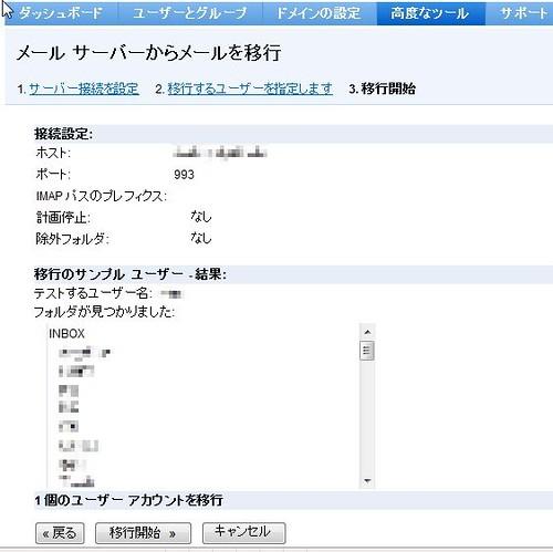 メールサーバ設定(詳細)(モザイク)