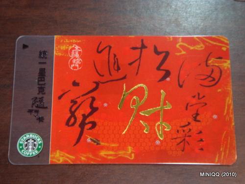 Starbucks台灣統一星巴克 虎年隨行卡@2010 Jan