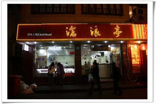 2010-01-18 Shanghai 09 053R