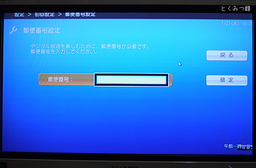 HP s5250jp StationTV セットアップ