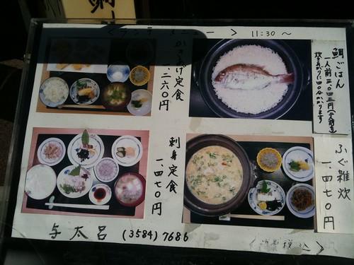 与太呂(よたろ) 赤坂