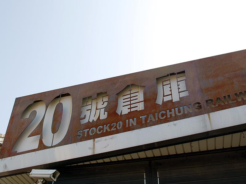 台中20號倉庫