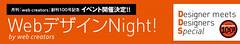 webデザインNight
