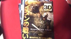 タイタンの戦い 画像20