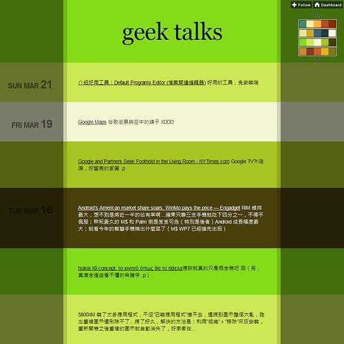 GEEK TALKS 一週間 : 3/14~3/20