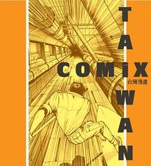 100318(2) - 法國「安古蘭漫畫展」策展人一句「我不知道什麼是台灣漫畫?」,促成國人自編『台灣漫畫專輯TAIWAN COMIX』專書將於3/20誕生