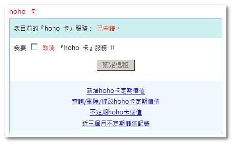 emome 取消 HoHo 卡 - 2010-04-16_100901