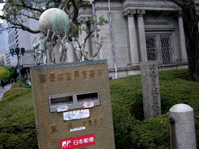 駅遁司大阪郵便役所跡碑