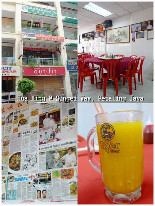 Hua Xing Hokkien Food @ Sungei Way