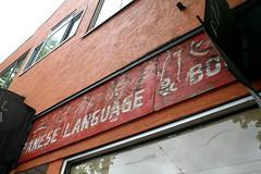 PANESE LANGUAGE & BOO