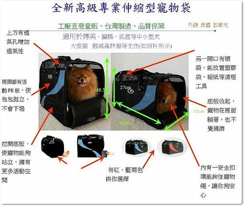 「義賣寵物背用提籃」台中侯太太保育場的狗兒需要一口飯吃,廠商扣除成本後,全數會捐給台灣動物保護協進會,請幫忙宣傳轉PO,無限感激,20100525