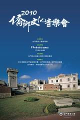 2010-金門僑鄉文化音樂會-海報